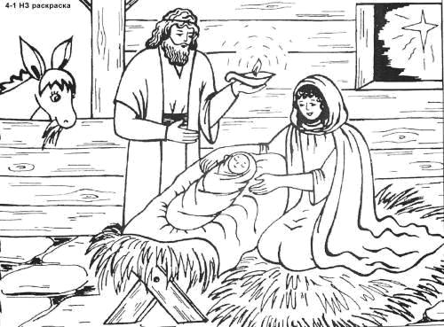 Скачать христианские раскраски
